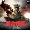 連合艦隊 オリジナル・サウンドトラック