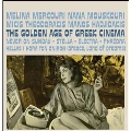 The Golden Age Of Greek Cinema