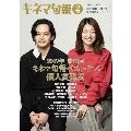 キネマ旬報 2020年2月下旬キネマ旬報ベスト・テン発表特別号