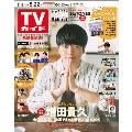 TVガイド 関東版 2020年5月22日号