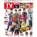TVガイド 関東版 2020年7月3日号