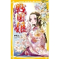 戦国姫 - 細川ガラシャの物語 -