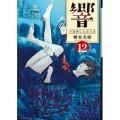 響~小説家になる方法~ 12