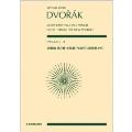 ドヴォルジャーク 交響曲 第9番 ホ短調 作品95「新世界から」 全音ポケット・スコア