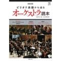 ピリオド楽器から迫るオーケストラ読本