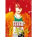 hide 「子 ギャル」 バンド・スコア