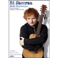 エド・シーラン ベスト・セレクション ギター弾き語り