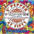 サージェント・ペパー50年 ザ・ビートルズの不滅のアルバム『サージェント・ペパーズ・ロンリー・ハーツ・クラブ・バンド』完全ガイド