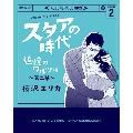 スタアの時代 2 ~追憶のワルツ編 第二幕~