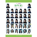 欅坂46 ベスト・セレクション ギター弾き語り 初中級