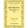 ベートーヴェン 交響曲 第1番 ハ長調 ポケット・スコア