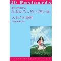 『細田守監督作品 おおかみこどもの雨と雪』 リトルモア ポストカードブック 013