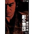 服部半蔵 影の軍団 DVD COLLECTION VOL.2