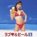ラブ & ビール(生)