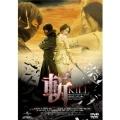斬〜KILL〜 スタンダード・エディション[GNBD-1542][DVD] 製品画像