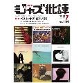 ジャズ批評 2014年7月号 Vol.180