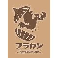 フラカンの日本武道館~生きててよかった、そんな夜はココだ!~ [Blu-ray Disc+2CD]<初回限定三方背仕様>