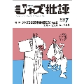 ジャズ批評 2012年7月号 Vol.168