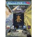 ストレンジ・デイズ 2012年 10月号 Vol.155