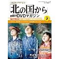 「北の国から」全話収録 DVDマガジン 7号 2017年6月6日号 [BOOK+DVD]