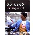 """アン・ジェウク「1st プレミアムDVD&Photo Book」""""Last&Beginning"""""""