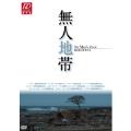 無人地帯 No Man's Zone[LCDV-71333][DVD] 製品画像