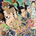 アニメ『ギャグマンガ日和+』主題歌CD
