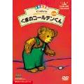 世界絵本箱DVDセレクション くまのコールテンくん[全3話][YMBA-51005][DVD] 製品画像