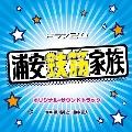 ドラマ24「浦安鉄筋家族」オリジナル・サウンドトラック<数量限定盤>