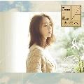 青空へ [CD+DVD]<TYPE-A>
