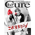 Cure 2017年9月号 Vol.168