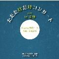 ただたけだけコンサート Vol.1 in 京都 / なにわコラリアーズ