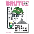 BRUTUS 2017年12月1日号