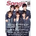 月刊SONGS 2018年11月号 Vol.191