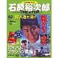 石原裕次郎シアター DVDコレクション 62号 2019年11月24日号 [MAGAZINE+DVD] Magazine