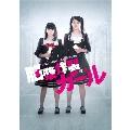 脳漿炸裂ガール 豪華版 [Blu-ray Disc+DVD]
