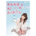 井口裕香のむ~~~ん DVD さん