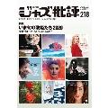 ジャズ批評 2020年11月号 Vol.218