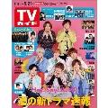 TVガイド 関東版 2021年5月21日号