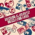 Goody Bag: 2nd Mini Album