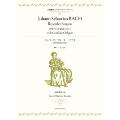 J.S.バッハ リコーダー・ソナタ BWV1030&1031 山岡重治リコーダーレパートリーズ