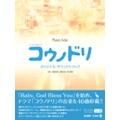 コウノドリ/オリジナル・サウンドトラック オフィシャル・スコア (14433/ピアノ・ソロ)
