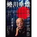 蜷川幸雄 世界で闘い続けた演出家 (KAWADE夢ムック 文藝別冊)