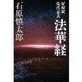 新解釈 現代語訳 法華経