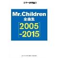 Mr.Children 全曲集【2005-2015】 ギター弾き語り 初中級