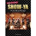 SHOW-YA 究極のバンドスコア ベストセレクション バンド・スコア 中上級