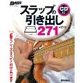 スラップの引き出し271 [BOOK+CD]