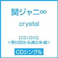 crystal [CD+DVD]<期間限定-多謝台湾-盤>