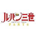 ルパン三世 PART6 DVD-BOX II