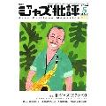 ジャズ批評 2006年5月号 Vol.131